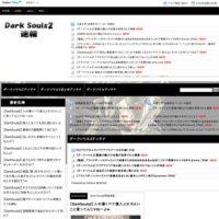 Dark Souls2速報