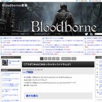 Bloodborne速報