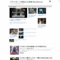 ブラッドボーン攻略まとめ速報-Bloodborne-